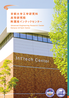 inttech表紙.png